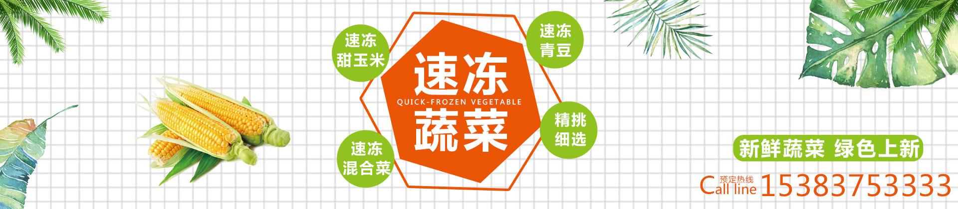 速凍甜玉米,速凍青豆仁,速凍混合菜