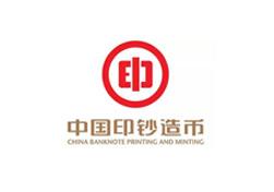 中國印鈔造幣
