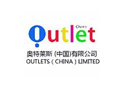 奧特萊斯(中國)