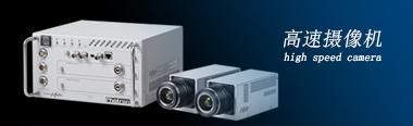 成都光納科技有限公司高速攝像機
