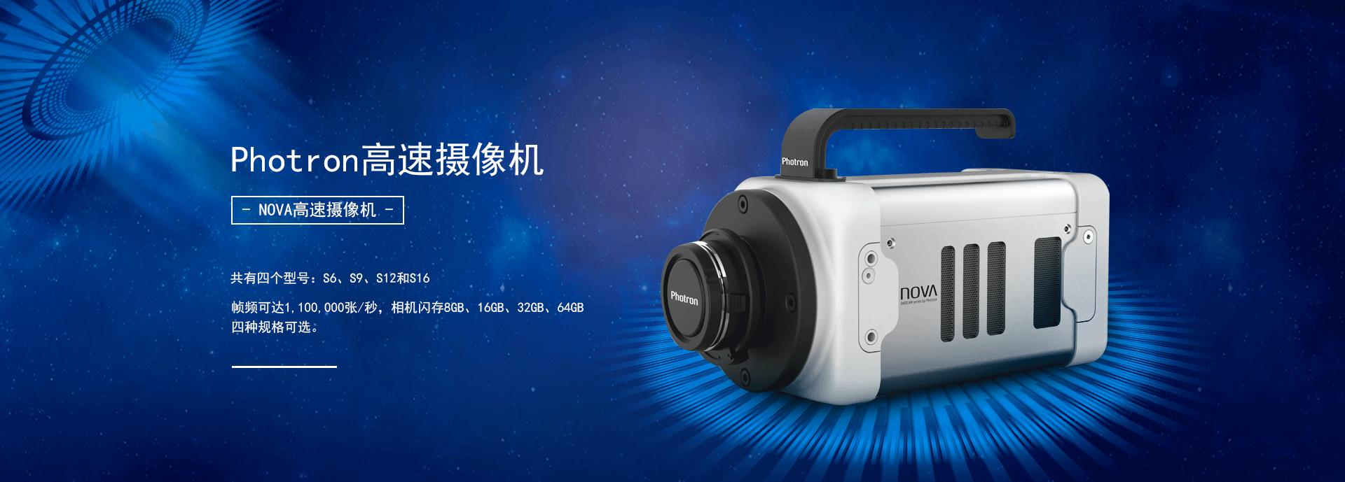 成都光納科技有限公司高速相機