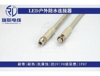 LED戶外防水插頭線