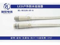 LED戶外防水連接器