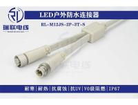 LED戶外防水連接器 供電三通