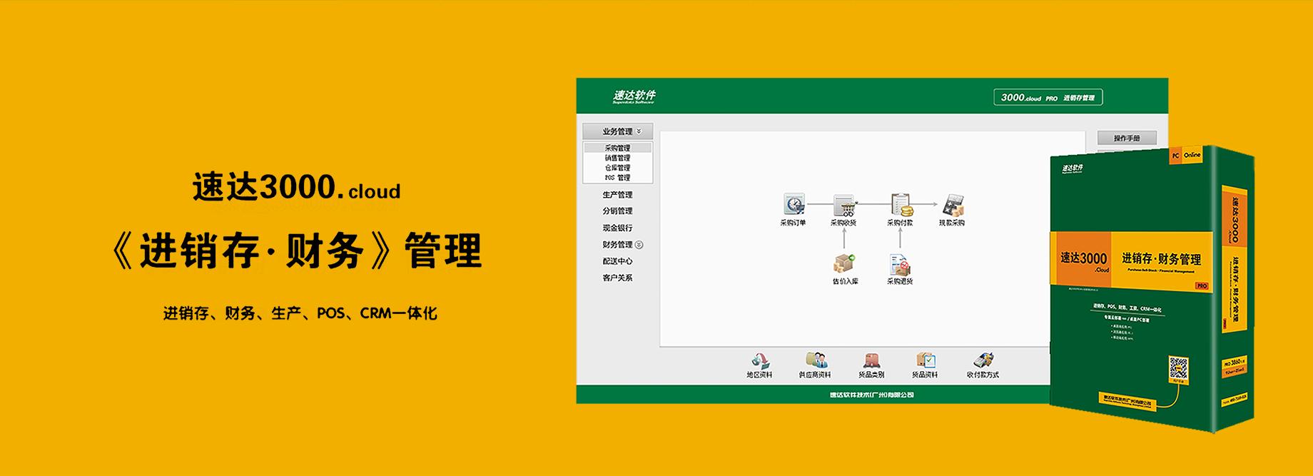 鄭州用友軟件