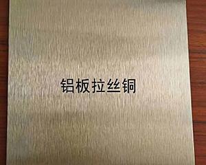 铝板-彩铝板