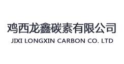 雞西龍鑫碳素有限公司