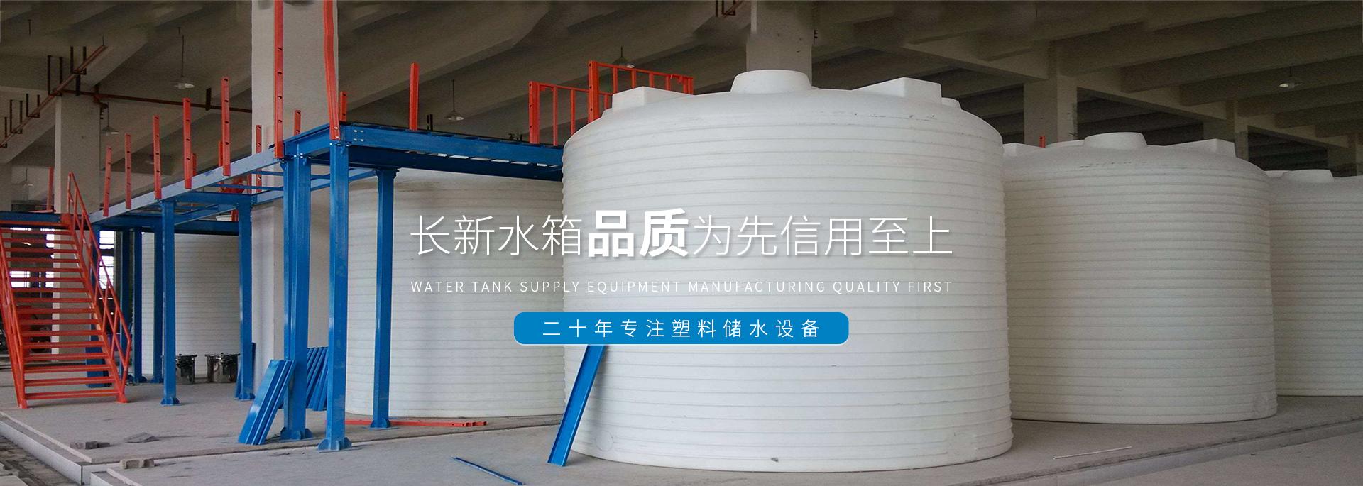 定制塑料水箱