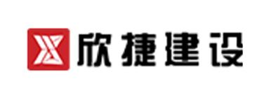 浙江欣捷建設集團有限公司