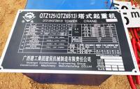 QTZ6513銘牌