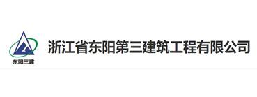 浙江省東陽第三建筑工程有限公司