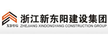 浙江新東陽建設集團有限公司