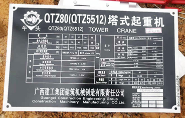 QTZ5512銘牌