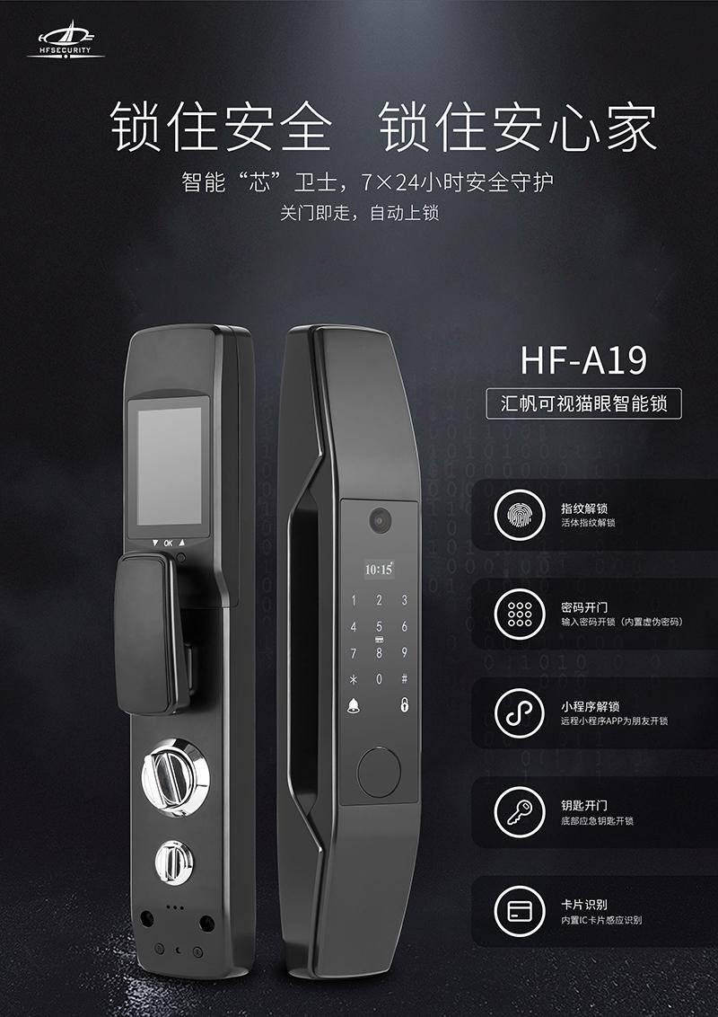 匯帆全自動可視智能鎖 HF-A19