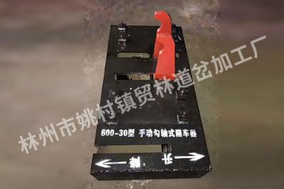 手動鉤軸式阻車器