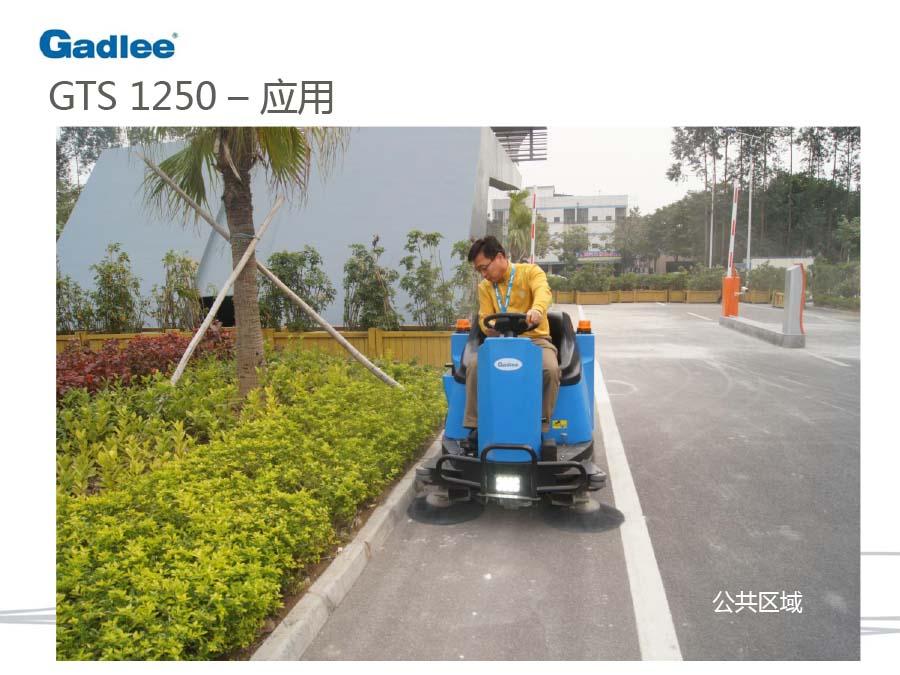 工业型扫地机