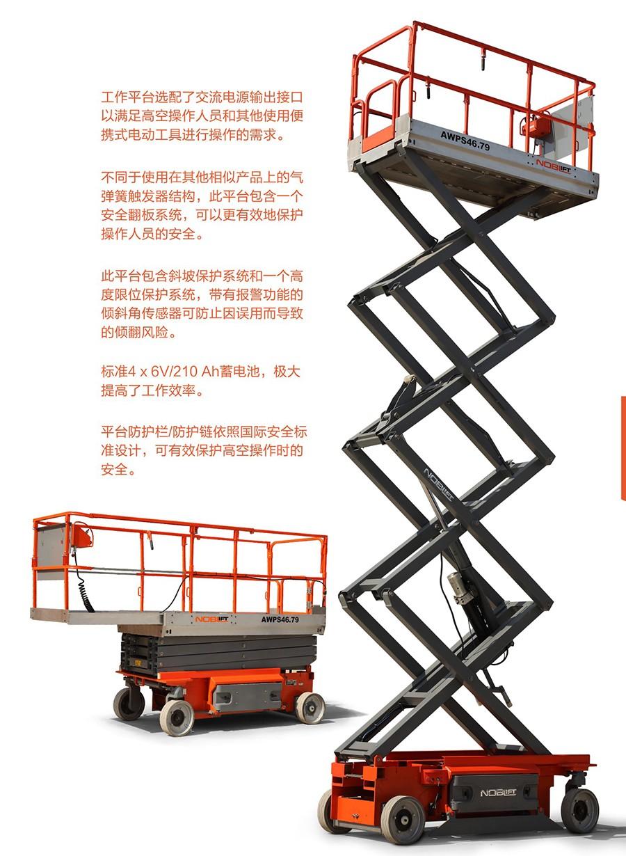 诺力剪叉式高空作业平台折臂式