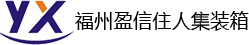 福州集裝箱