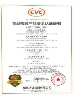 爐灶系列-食品接觸產品安全認證證書