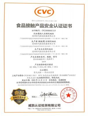 食品機械系列-食品接觸產品安全認證證書