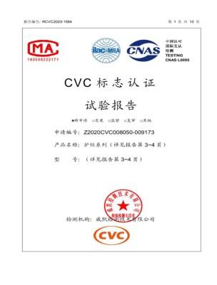 爐灶系列-CVC標志認證