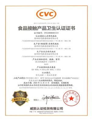 食品機械系列-CVC食品接觸產品衛生認證證書