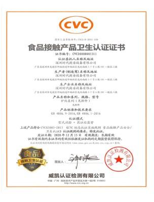 爐灶系列-CVC食品接觸產品衛生認證證書