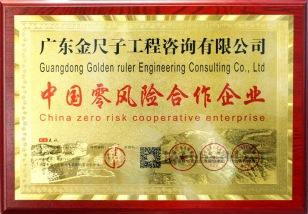 中國零風險合作企業