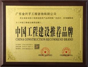 中國工程建設推薦品牌