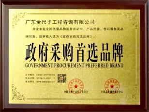 政府采購品牌
