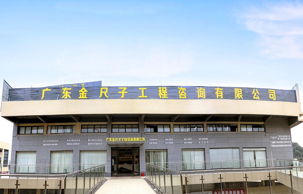 廣東金尺子工程咨詢有限公司