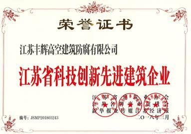 江蘇省科技創新先進建筑企業