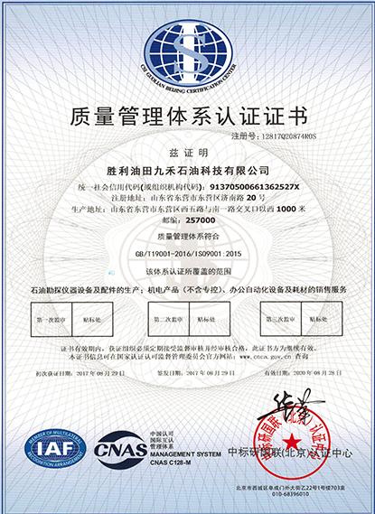 ISO9001認證