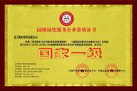 園林綠化服務企業資質證書 牌匾