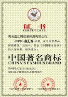 企業榮譽證書