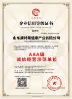 AAA信用證書