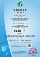 品牌服務認證