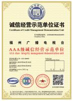 誠信經營示范單位AAA證書