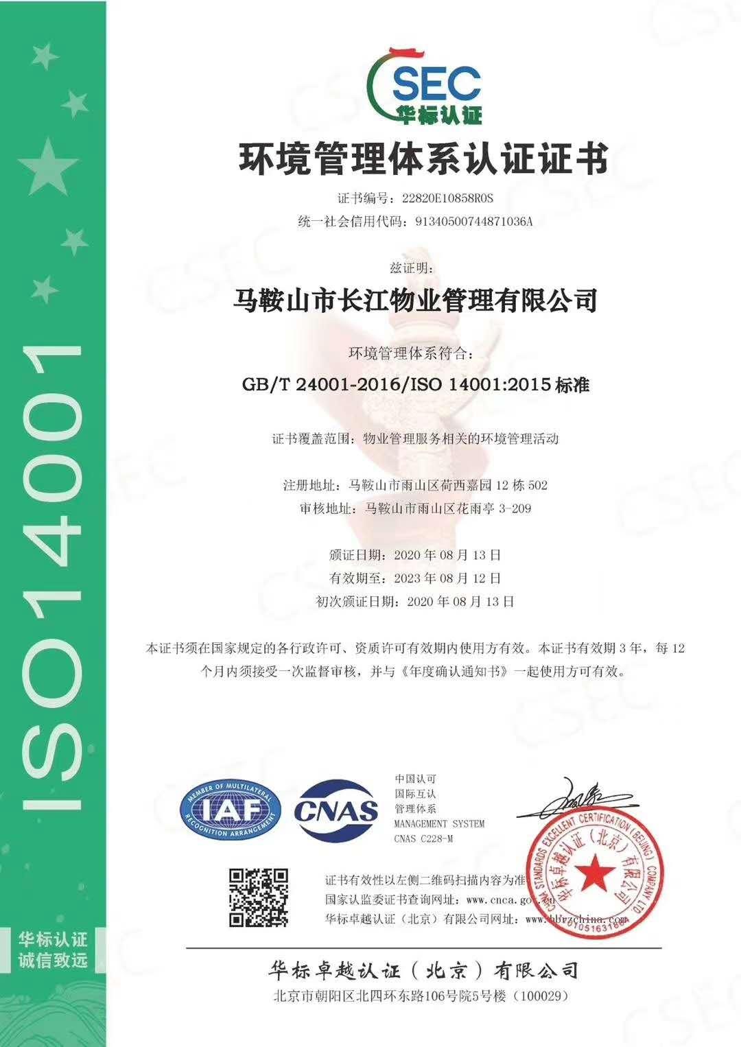 ISO 14001認證