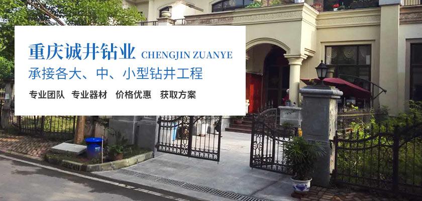 重庆钻水井公司