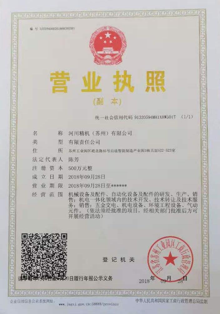 河川精機(蘇州)有限公司