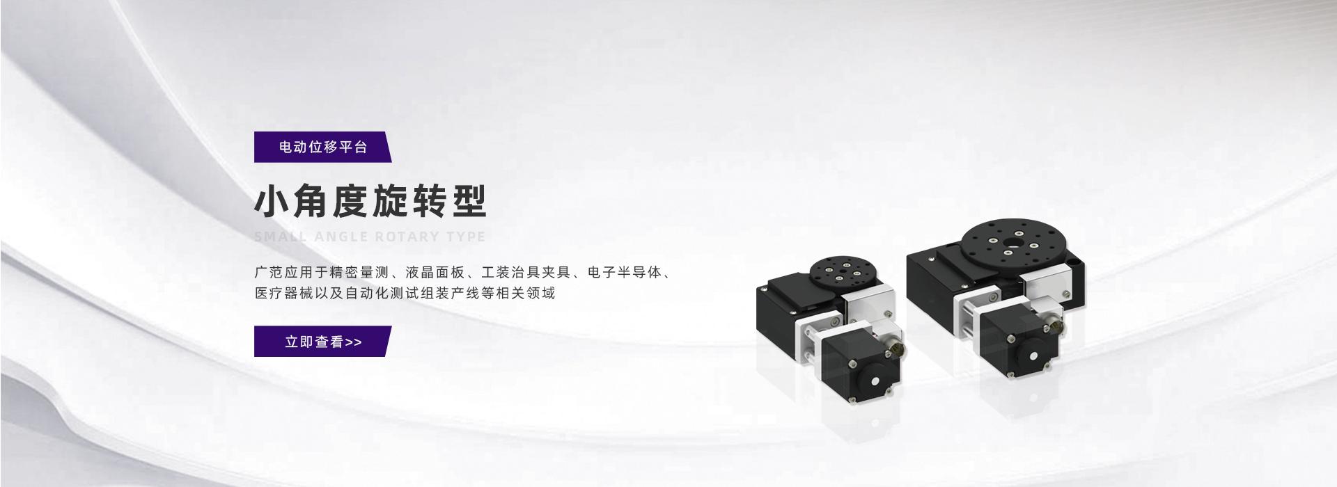 電動微調平臺
