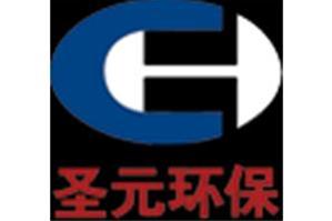圣元环保股份(江苏)有限公司