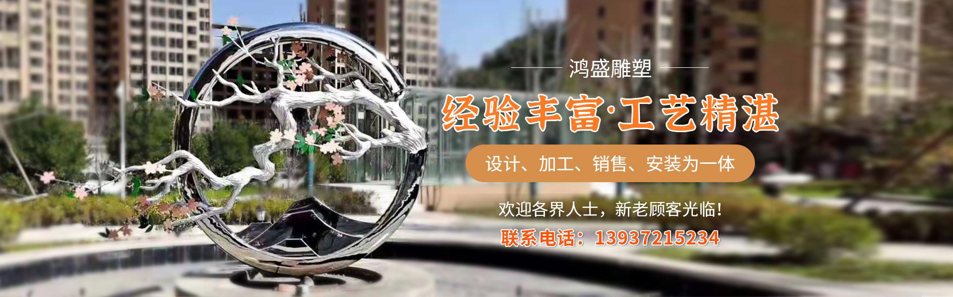 河南不銹鋼雕塑,安陽玻璃鋼雕塑