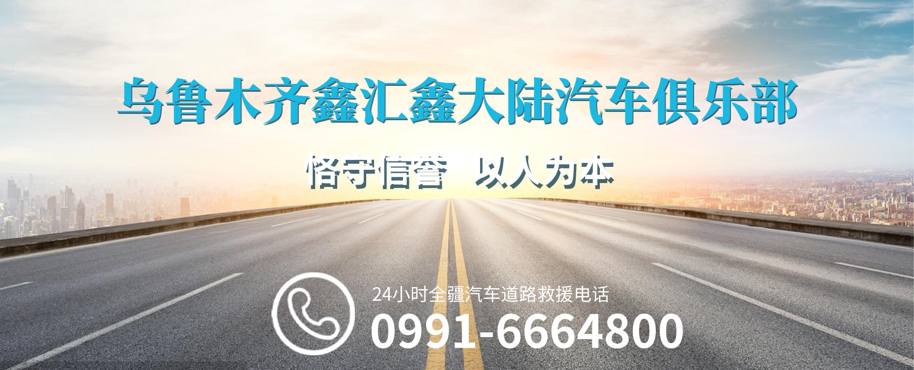 汽車道路救援,24小時道路救援,道路救援電話