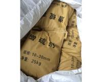 高純度的鑄造增硫劑/硫化鐵