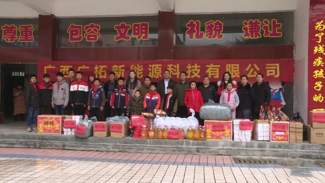廣拓公司來到環江毛南族自治縣特教學校捐贈