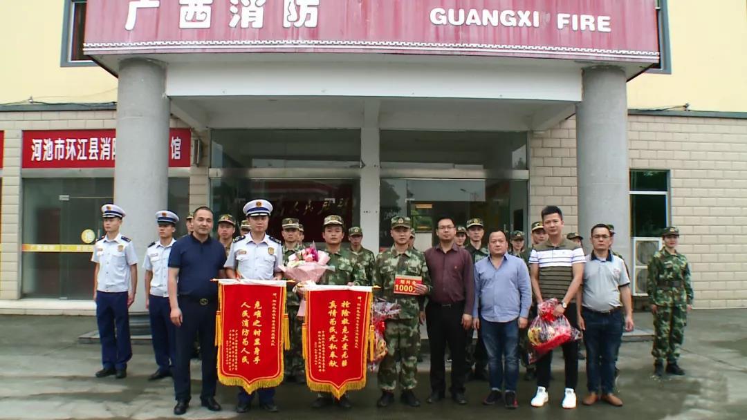 廣拓公司來到環江毛南族自治縣綜合應急救援大隊開展慰問活動