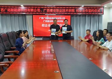 廣拓公司與廣西建設職業技術學院展開校企合作
