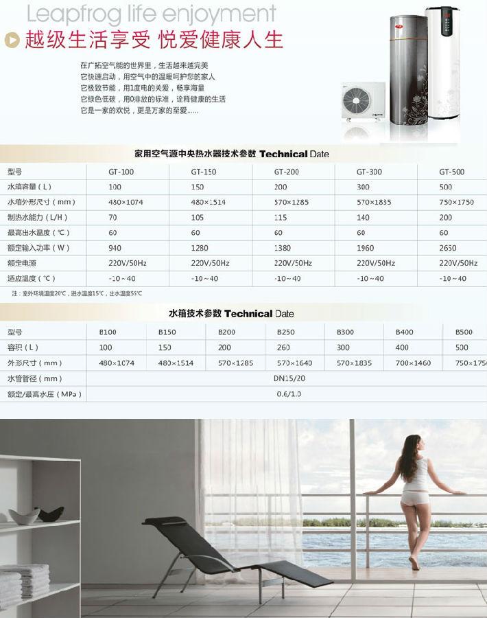 廣西空氣能熱水器